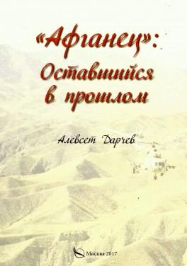 """Алевсет Дарчев """"Афганец: оставшийся в прошлом"""""""