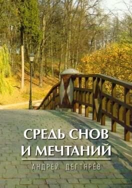 """Андрей Дегтярев  """"Среди снов и мечтаний"""""""
