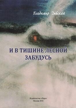 """Дивской В. """"И в тишине лесной забудусь"""""""