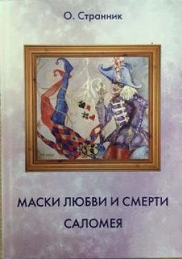 """О. Странник """"Маски любви и смерти саломея"""""""