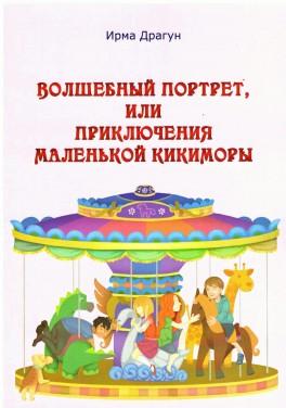 """Ирма Драгун """"ВОЛШЕБНЫЙ ПОРТРЕТ, ИЛИ ПРИКЛЮЧЕНИЯ МАЛЕНЬКОЙ КИКИМОРЫ"""""""