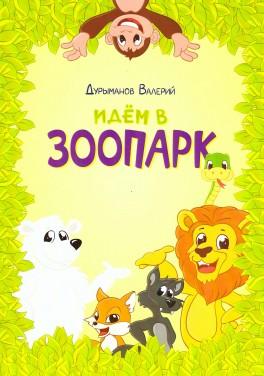 """Дурыманов В.В. """"Идём в зоопарк"""""""