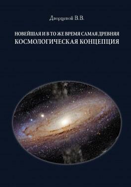 """Дворцевой В. В. """"Новейшая и в то же время самая древняя космологическая концепция"""""""
