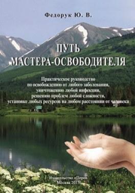 """Федорук Ю.В. """"Путь мастера-освободителя"""""""