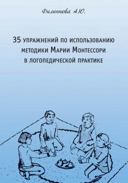 """Филиппова А. Ю. """"35 упражнений по использованию методики Марии Монтессори в логопедической практике"""""""