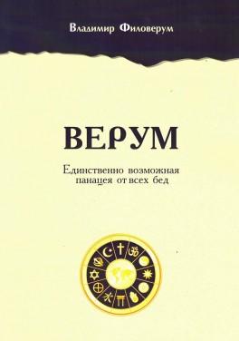 """Владимир Филоверум """"Верум"""""""