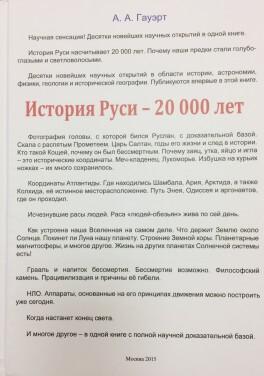 """А.А. Гауэрт """"История Руси - 20000 лет"""""""