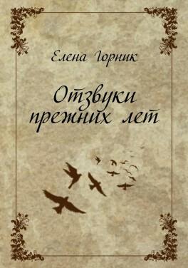 """Горник Е. С. """"Отзвуки прежних лет"""""""