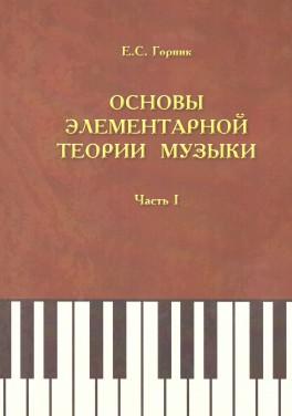 """Горник Е.С. """"Основы элементарной теории музыки. Книга 1"""""""