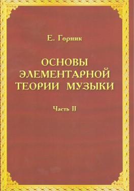 """Горник Е.С. """"Основы элементарной теории музыки. Книга 2"""""""