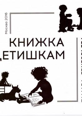 "Тамара Григорьева ""Книжка детишкам"""