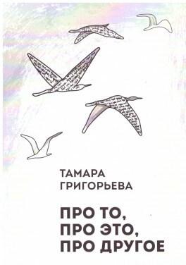 """Тамара Григорьева """"Про то, про это, про другое"""""""
