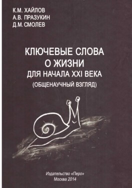 """К.М. Хайлов, А.В. Празукин, Д.М. Смолев """"Ключевые слова о жизни"""""""