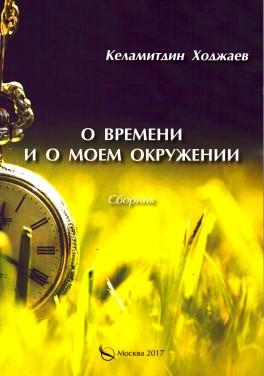"""Келамитдин Ходжаев """"О времени и о моём окружении"""""""