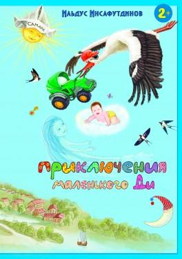 """Ильдус Инсафутдинов """"Приключения маленького Ди"""""""