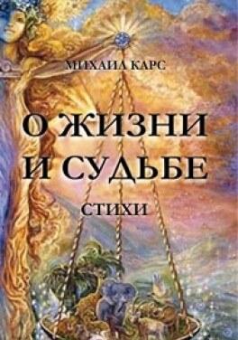 "Карс М. ""О жизни и судьбе"""