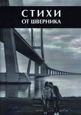 """Гарри Шверник """"СТИХИ от Шверника"""""""