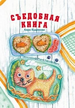 """Кира Кудинова """"Съедобная книга"""""""