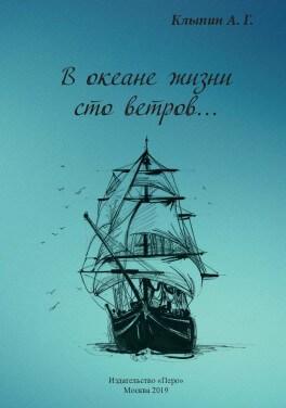 """А. Г. Клыпин """"В океане жизни сто ветров…"""""""