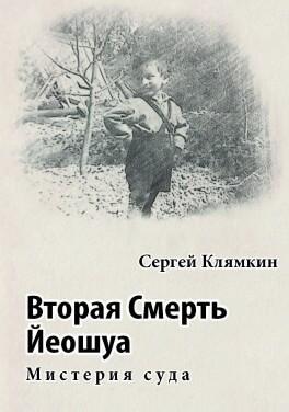 """Сергей Клямкин """"Вторая смерть Йеошуа"""""""