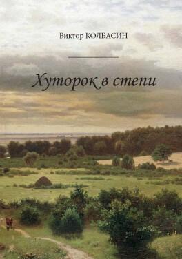 """Виктор Колбасин """"Хуторок в степи"""""""