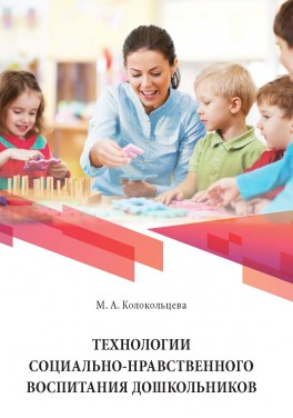 """М. А. Колокольцева """"Технологии социально-нравственного воспитания дошкольников"""""""