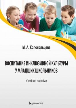 """М. А. Колокольцева """"Воспитание инклюзивной культуры у младших школьников"""""""