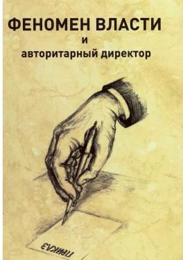 "Котович С.П. ""ФЕНОМЕН ВЛАСТИ и авторитарный директор"""