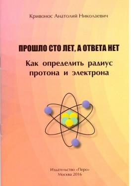 """Кривонос А.Н. """"Прошло сто лет, а ответа нет. Как определить радиус протона и электрона"""""""