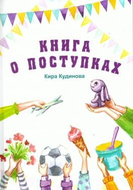 """Кира Кудинова """"Книга о поступках"""""""