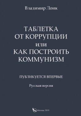 """Владимир Лоик """"Таблетка от коррупции или как построить коммунизм"""""""