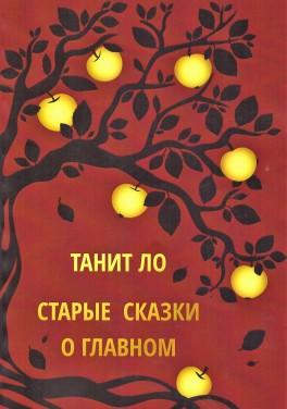 """Танит Ло """"Старые сказки о главном"""""""