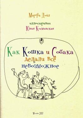 """Марфа Дойл """"Как Кошка и Собака делали всё невозможное"""" (иллюстрации Юнии Косминской)"""