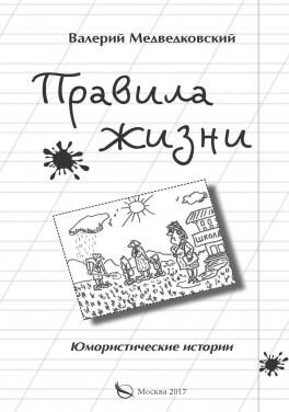 """Валерий Медведковский """"Правила жизни"""""""