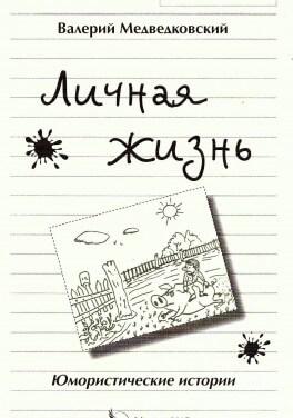 """Валерий Медведковский """"Личная жизнь"""""""