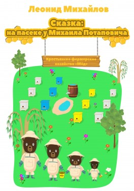 """Леонид Михайлов """"Сказка: на пасеке у Михаила Потаповича"""""""