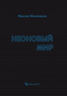 """Максим Милованов """"НЕОНОВЫЙ МИР"""""""