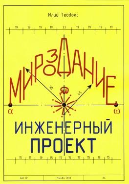 """Илий Теодокс """"Мироздание. Инженерный проект"""""""