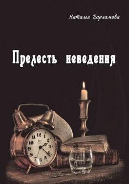 """Варламова Н. """"Прелесть неведения"""""""