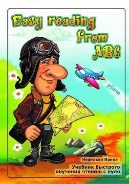 """Недилько Ирина """"Easy reading from ABC"""""""