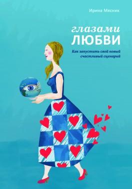 """Ирина Мясник """"Глазами любви"""""""