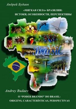 Андрей Будаев «Мягкая сила» Бразилии: истоки, особенности, перспективы