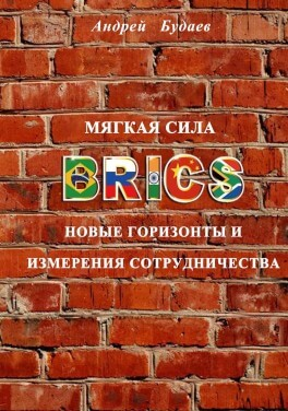 "Андрей Будаев ""Мягкая сила BRICS"""
