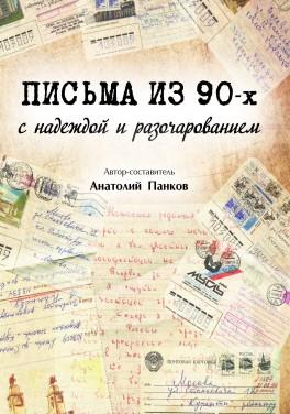 """А. С. Панков """"Письма из 90-х с надеждой и разочарованием"""""""