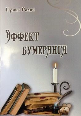 Ирина Ролич