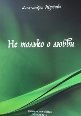Шутова А.