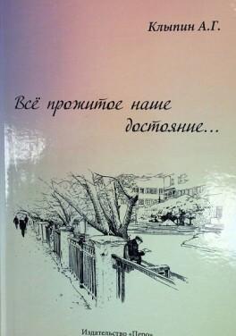 Клыпин А.Г.