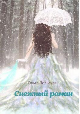 """Ольга Польская """"Снежный роман"""""""