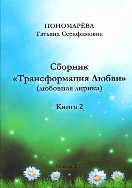 """Пономарёва Т.С. Сборник """"Трансформация любви"""" Книга 2"""