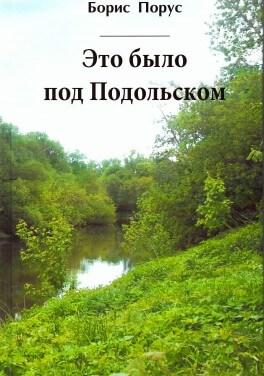 """Борис Порус """"Это было под Подольском"""""""